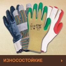 Износостойкие перчатки