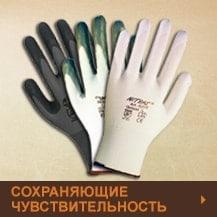 Перчатки, сохраняющие чувствительность