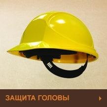 Защита головы